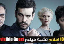 افلام تشبه فيلم the invisible guest